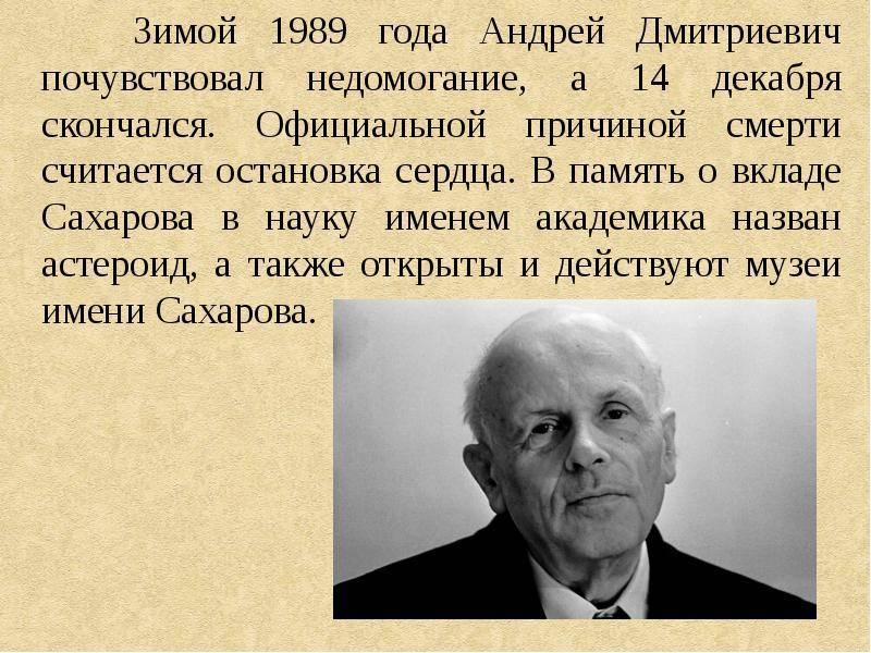 Сахаров андрей дмитриевич — краткая биография   краткие биографии