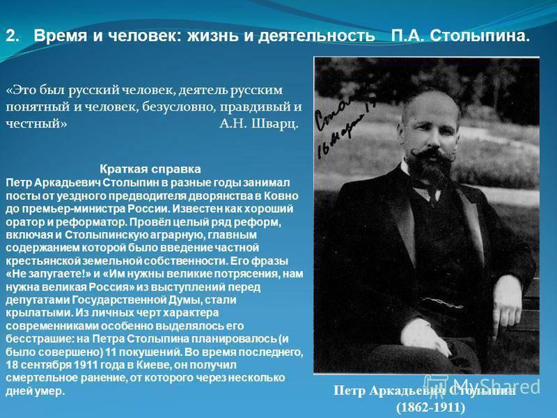 Краткая биография столыпина петра аркадьевича