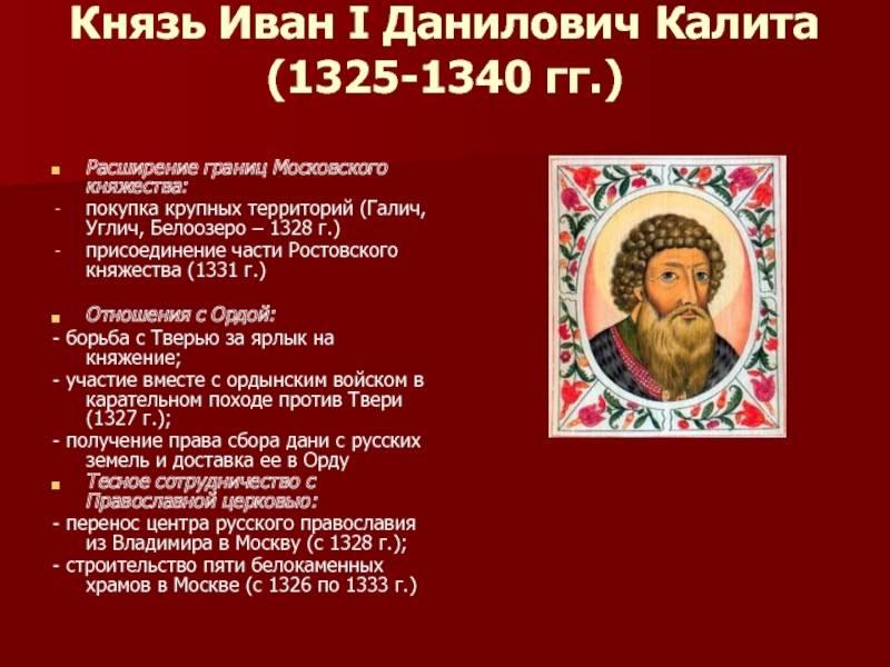 Иван калита — краткая биография