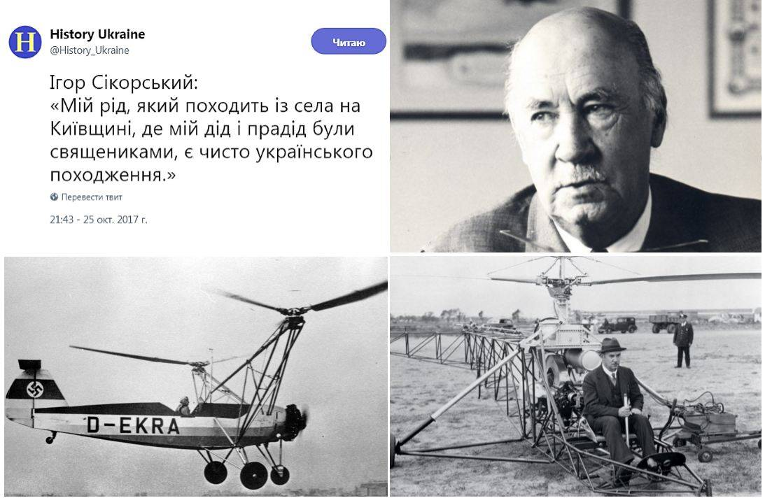 Сикорский, игорь александрович