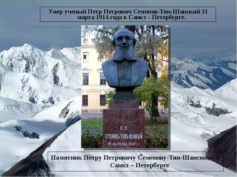 Пётр петрович семёнов-тян-шанский (1827-1914) [1948 - - люди русской науки. том 1]