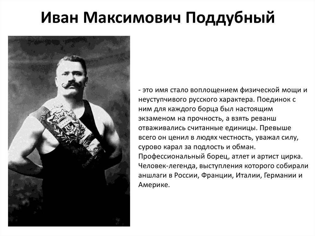 Иван поддубный: «человек огромной силы и такой же глупости». его история и фильмы о нем