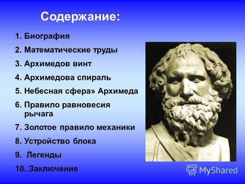 Архимед сиракузский: кто такой и чем известен - биография и изобретения ученого математика, астронома и физика.