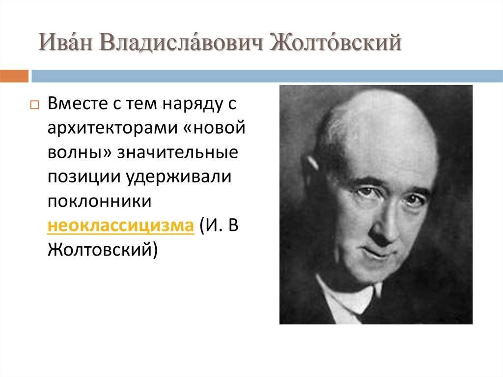 Жолтовский, иван владиславович — википедия