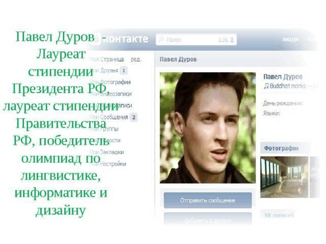 Дуров павел валерьевич - биография, новости, фото, дата рождения, пресс-досье. персоналии глобалмск.ру.