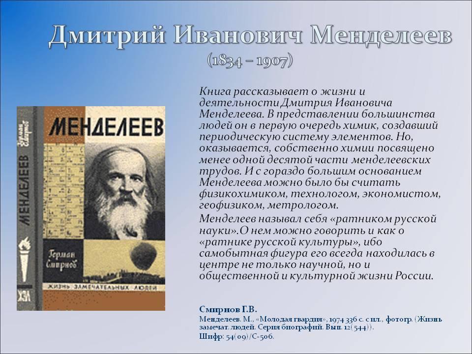 В каком веке родился менделеев дмитрий иванович: краткая биография. что сделал, где родился и годы жизни знаменитого великого химика.