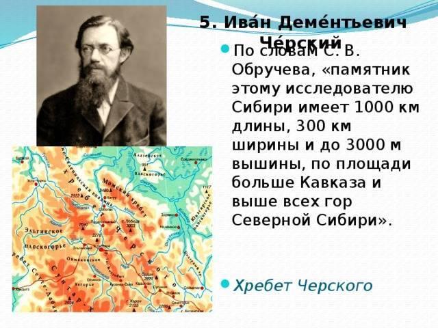 Черский, иван дементьевич википедия