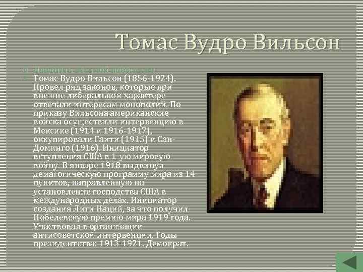 Томас вудро вильсон