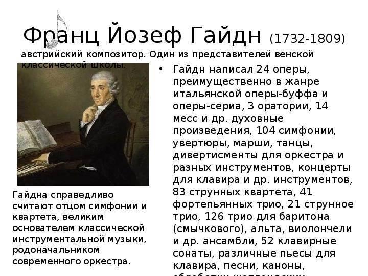 Йозеф гайдн (joseph haydn)   belcanto.ru