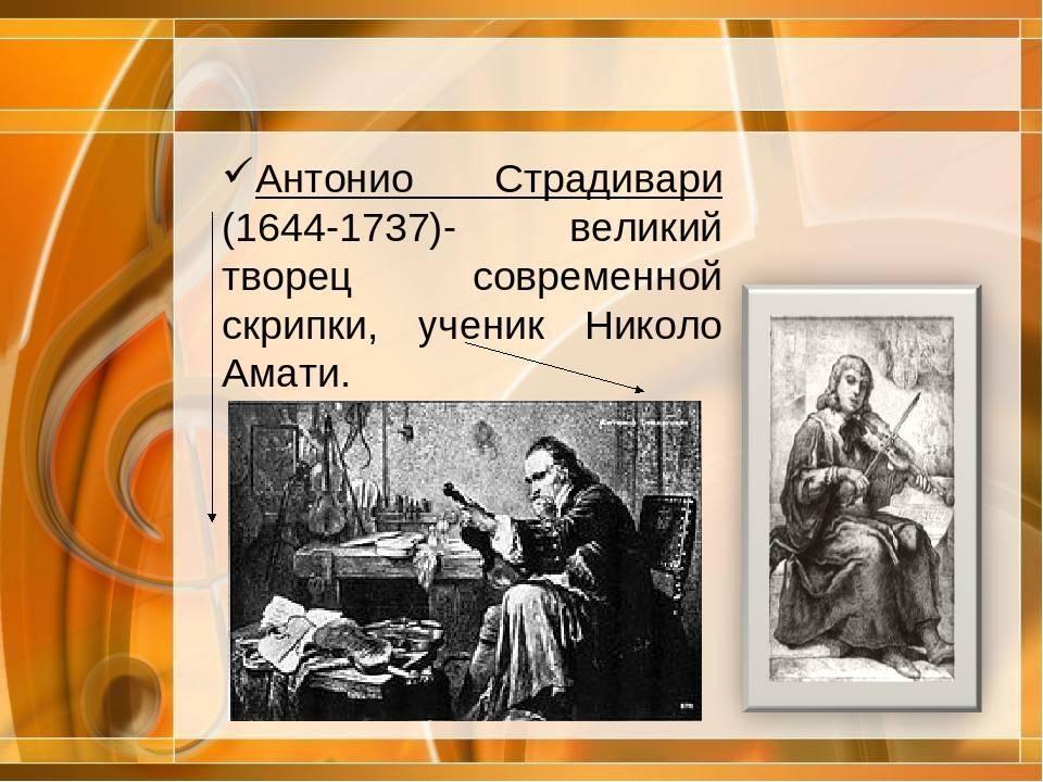 Страдивари, антонио — википедия