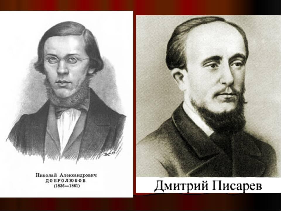 Краткая биография: писарев дмитрий иванович