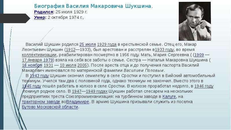 Василий шукшин: биография, личная жизнь, семья, жена, дети