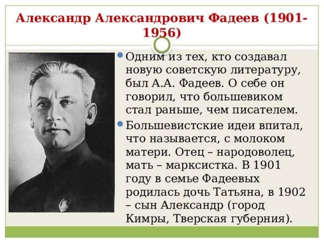 Был женат на гурченко и внучке сталина. судьба актёра александра фадеева