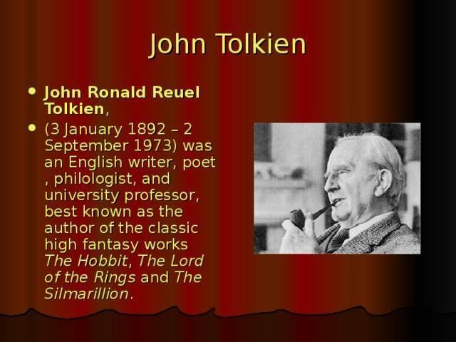 Джон рональд руэл толкин. великие мужчины xx века