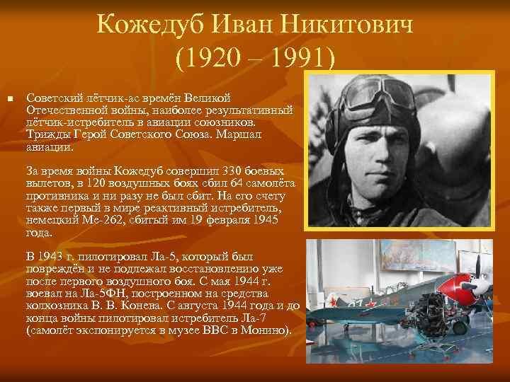 Иван никитович кожедуб - самый результативный советский летчик вов   красные соколы нашей родиныкрасные соколы нашей родины