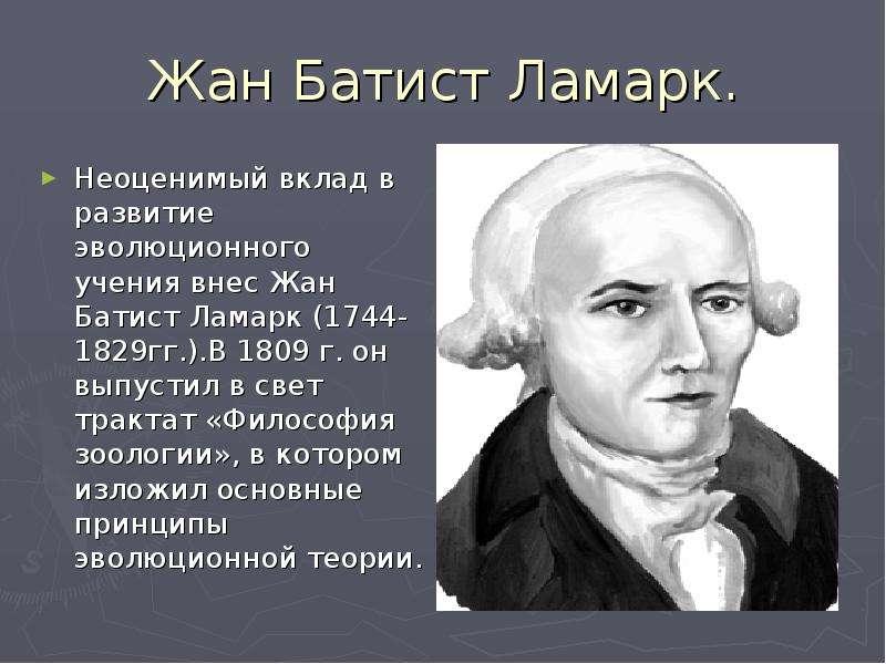 Ламарк ж. б. - вики