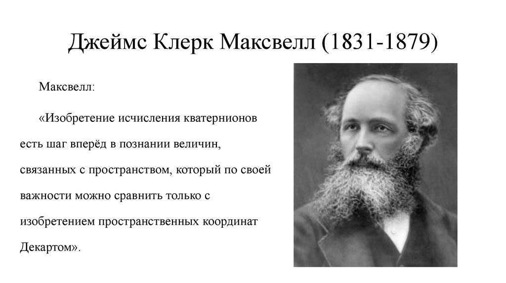 Максвелл, джеймс клерк: биография