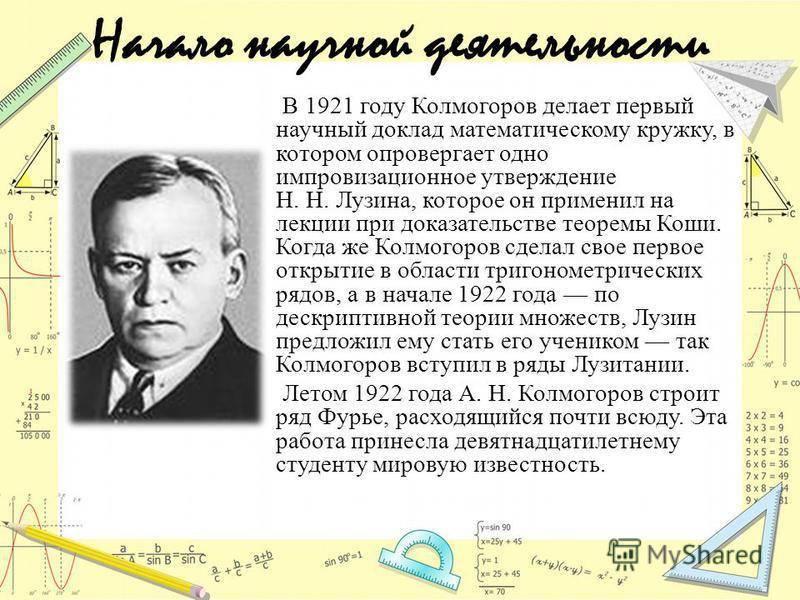 Биография колмогoрова андрея николаевича. биография великих математиков