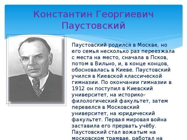 Константин паустовский – биография, книги, отзывы, цитаты