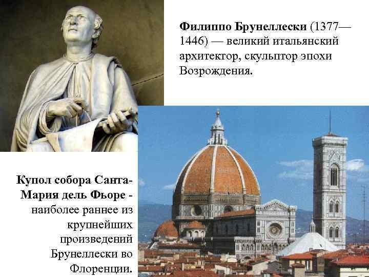 Филиппо брунеллески - dome, artwork & amp;факты - биография