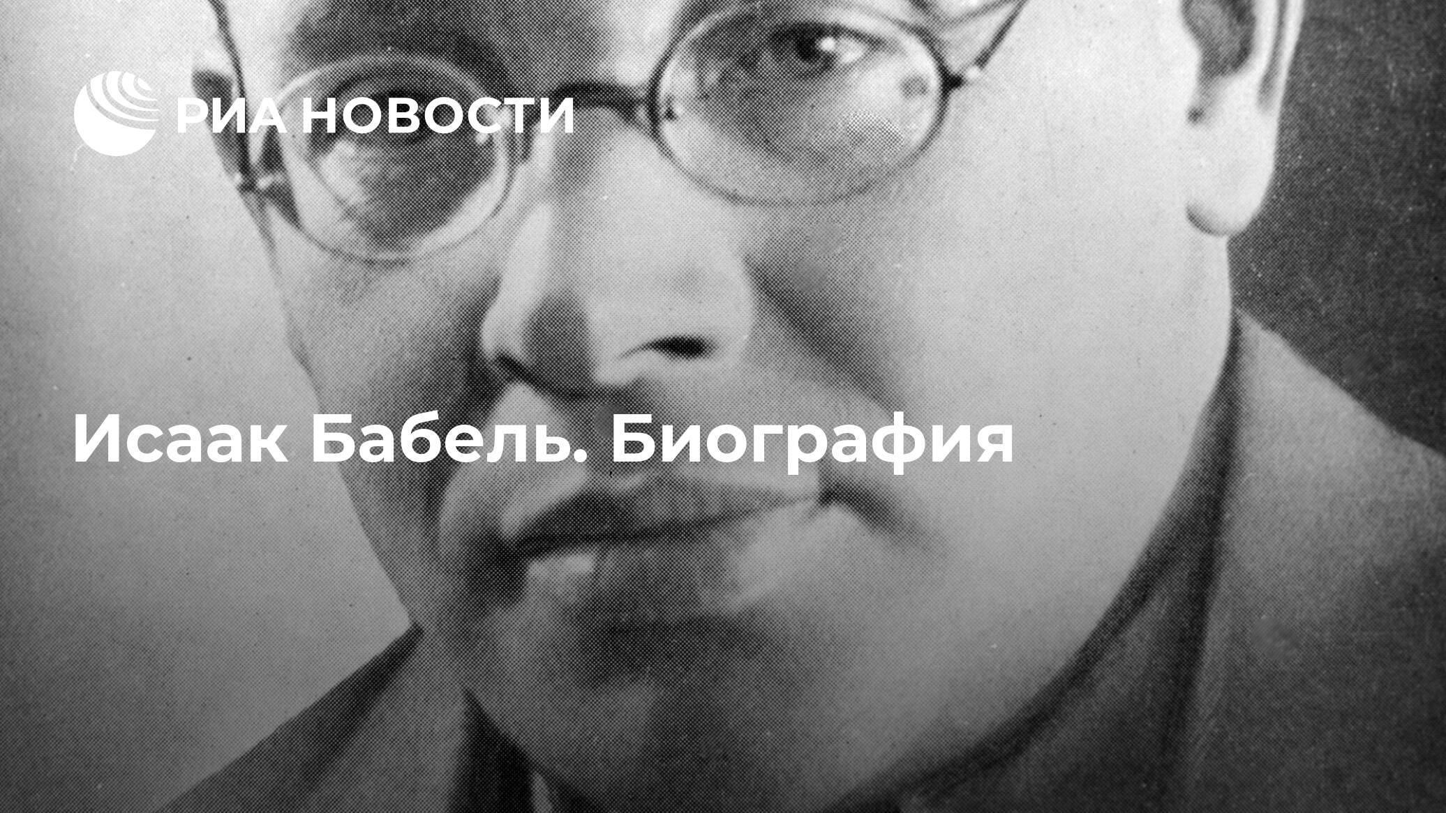 Краткая биография исаака бабеля | краткие биографии