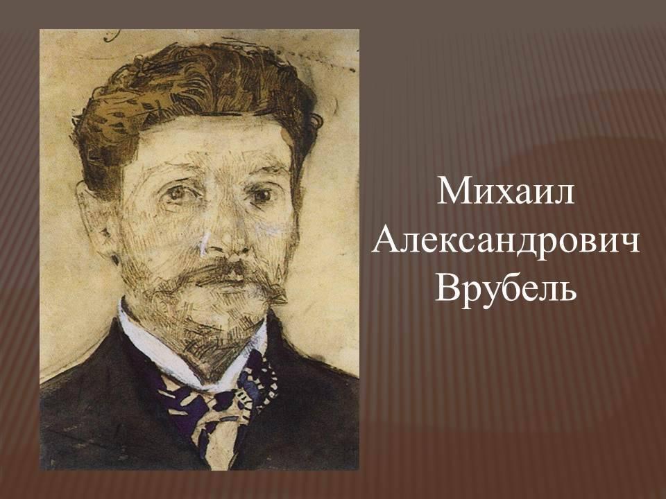 Михаил врубель: картины, биография