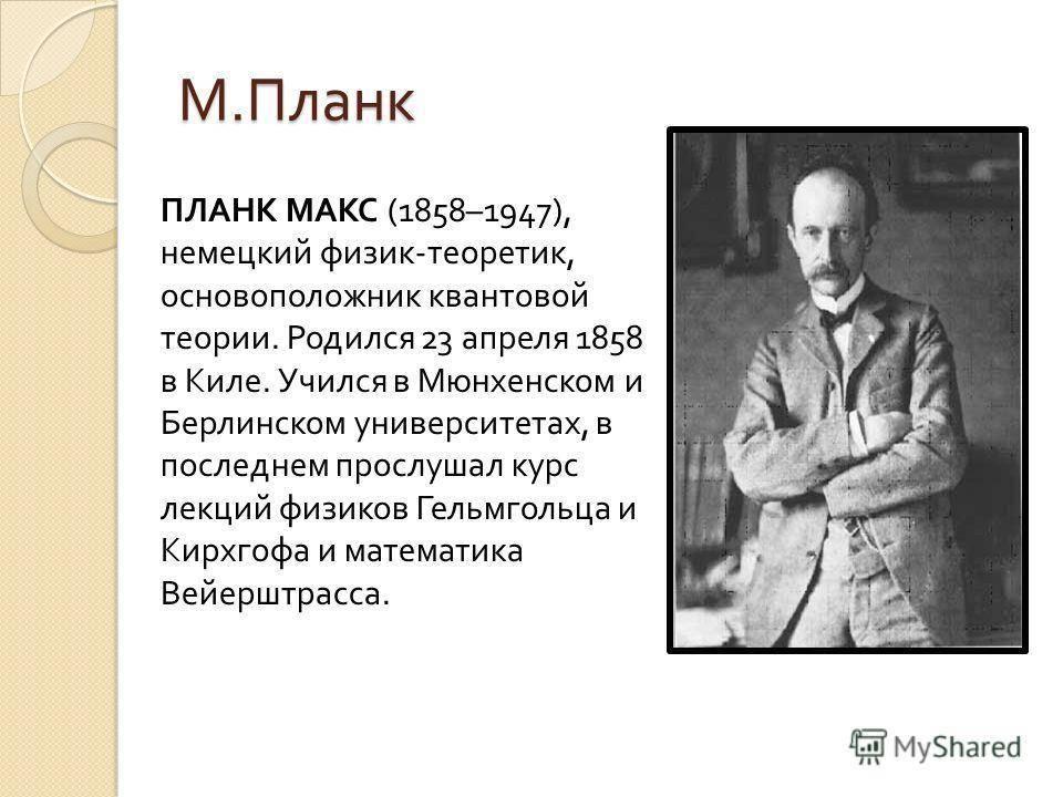 Макс планк. (1858-1947)
