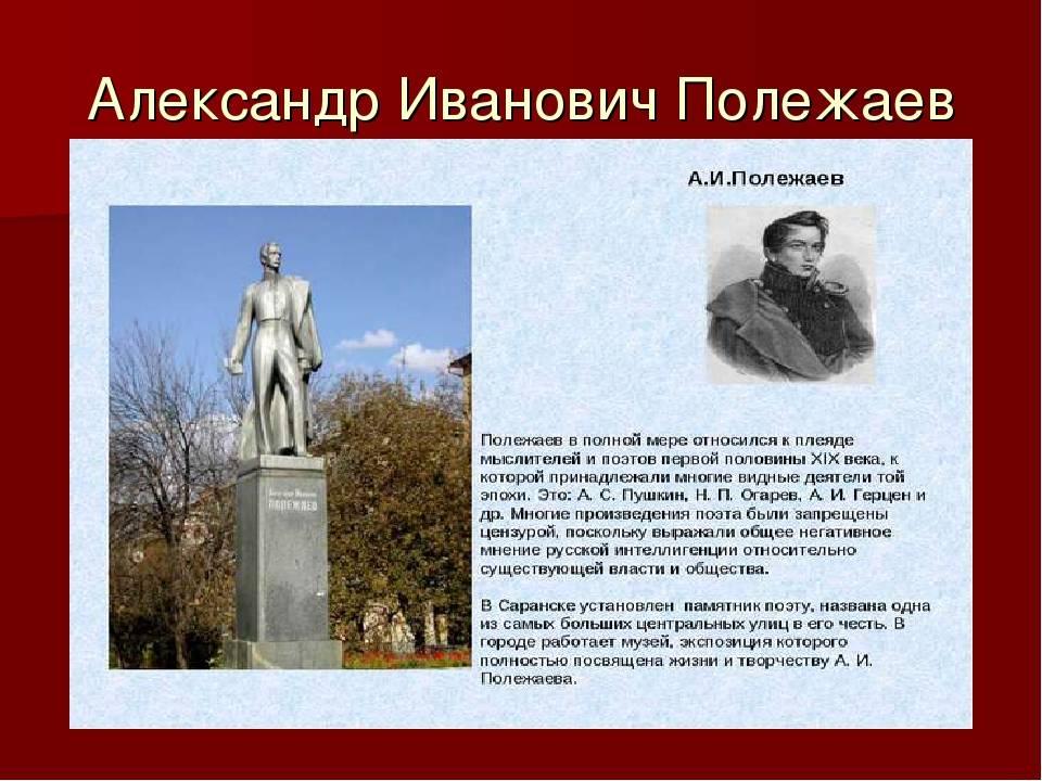 Полежаев, александр иванович