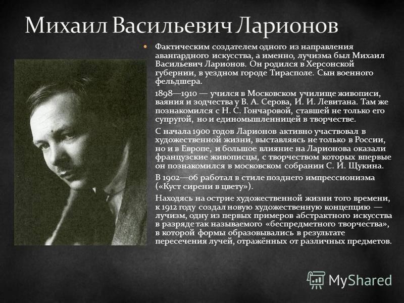 Ларионов, михаил фёдорович — википедия