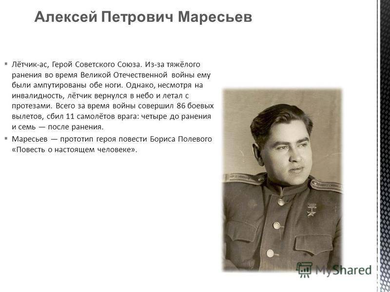 Маресьев, алексей петрович
