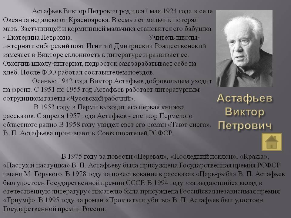 Астафьев, виктор петрович   наука   fandom