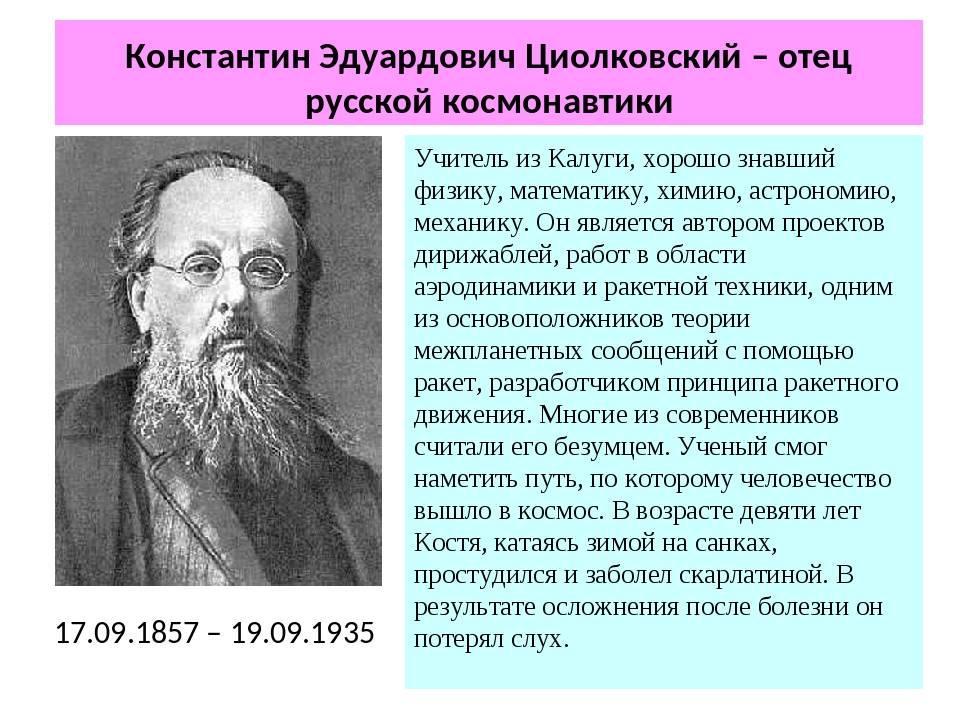 Биографияконстантина эдуардовича циолковского
