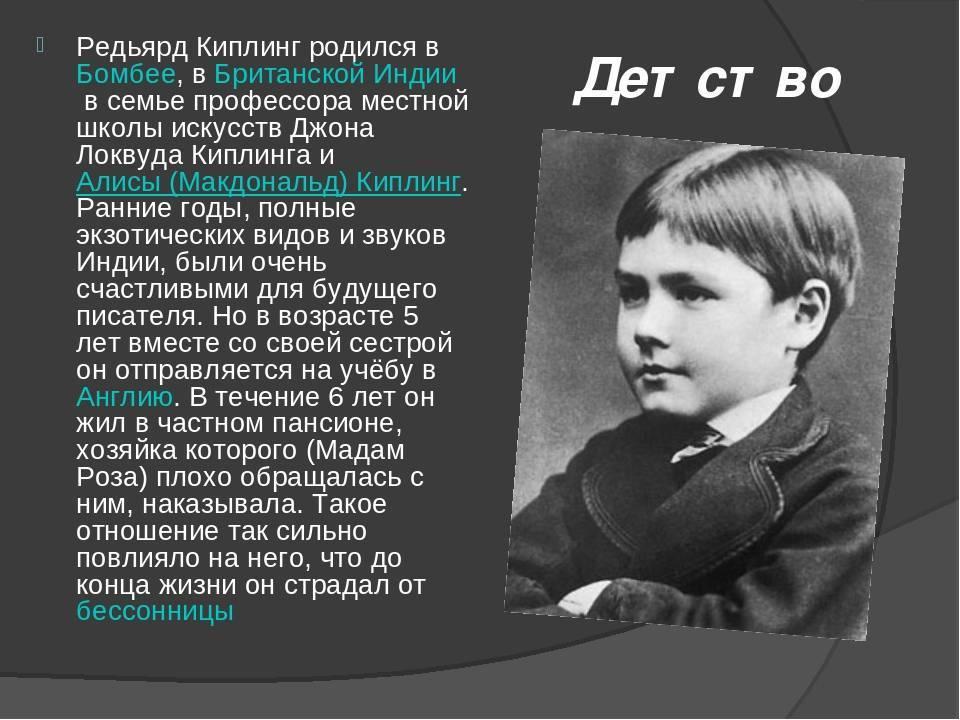 Редьярд киплинг биография кратко для детей – личная жизнь и творчество писателя