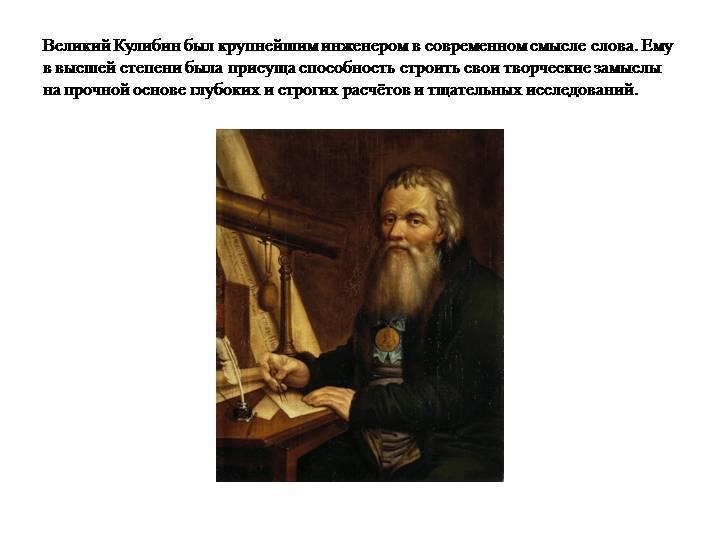 Что же всё-таки изобрел кулибин?