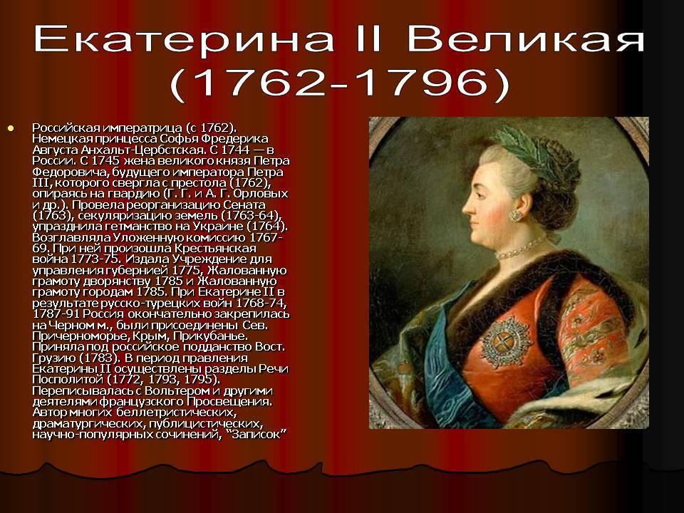 Связи екатерины ii великой  с известными историческими личностями