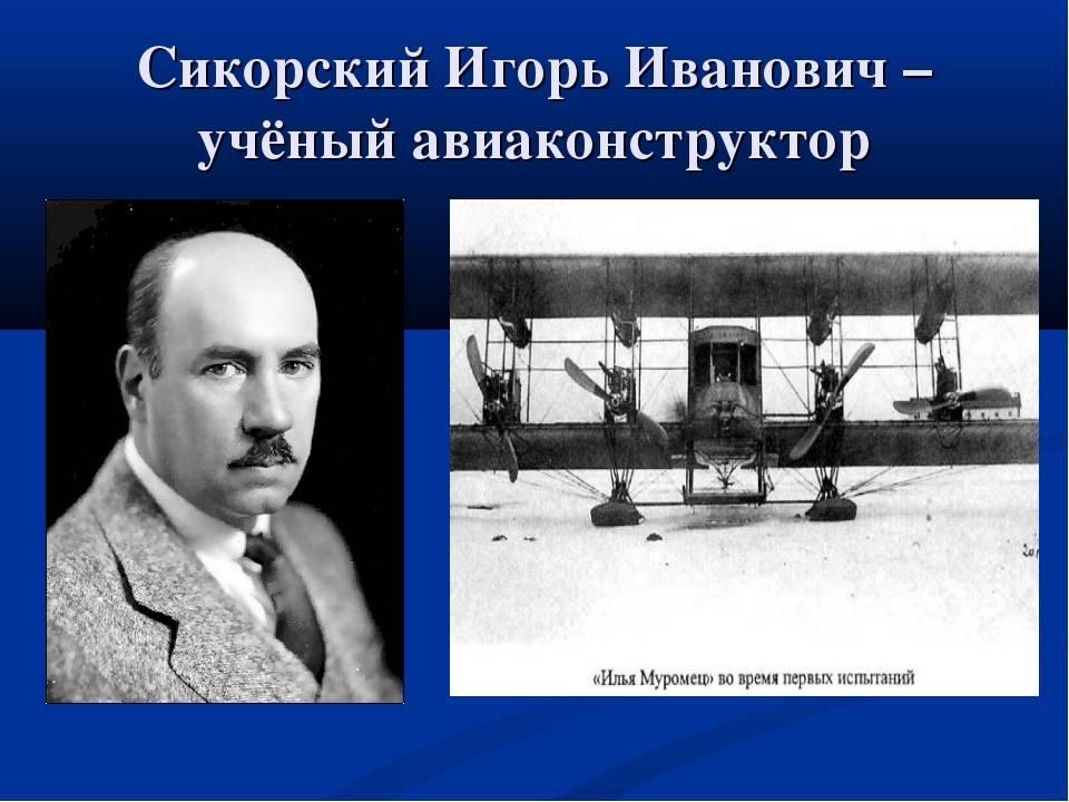 Сикорский, игорь иванович - вики