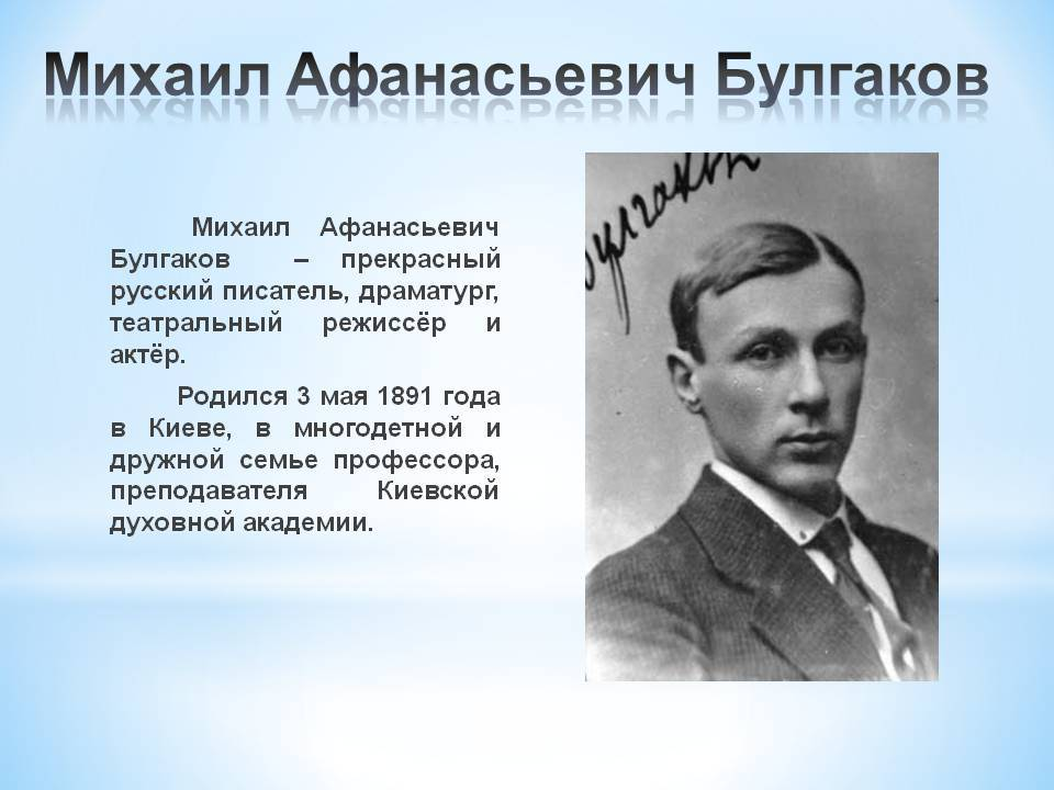 Биография михаила булгакова кратко о главном (жизнь и творчество)