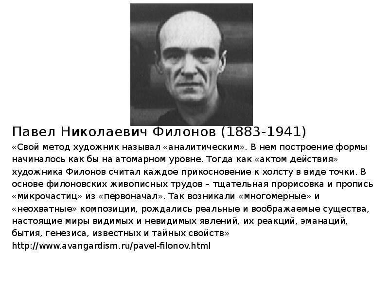 Павел филонов. биография. грезы о невозможном