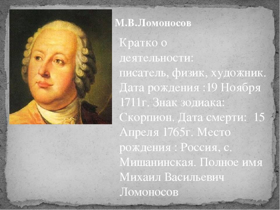 Ломоносов — гений русского народа!