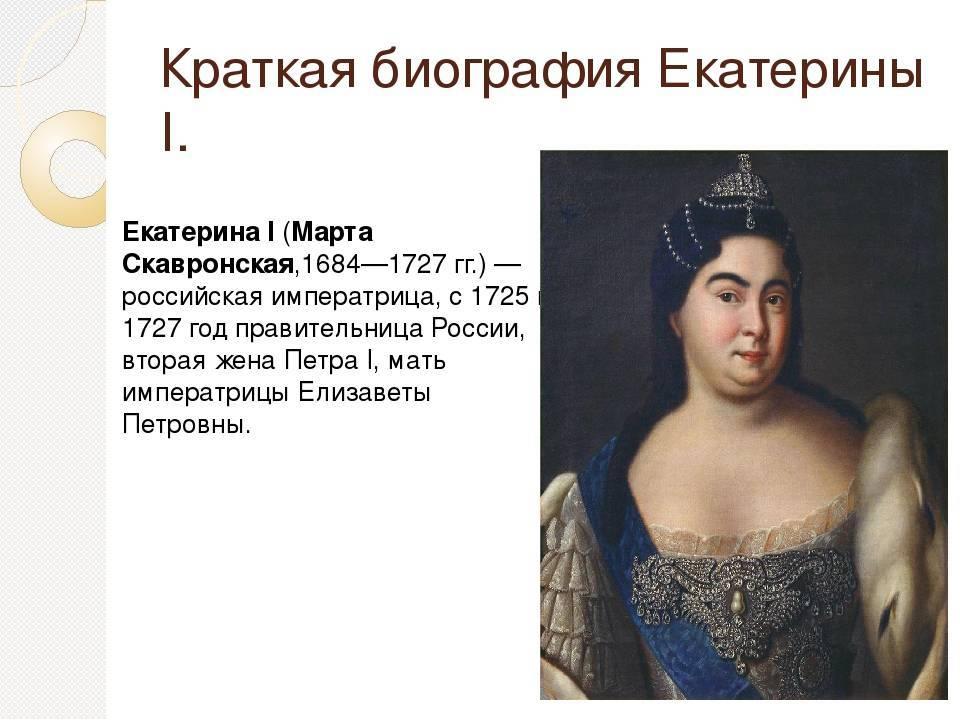 Екатерина i и петр i - история любви императора и шведской золушки