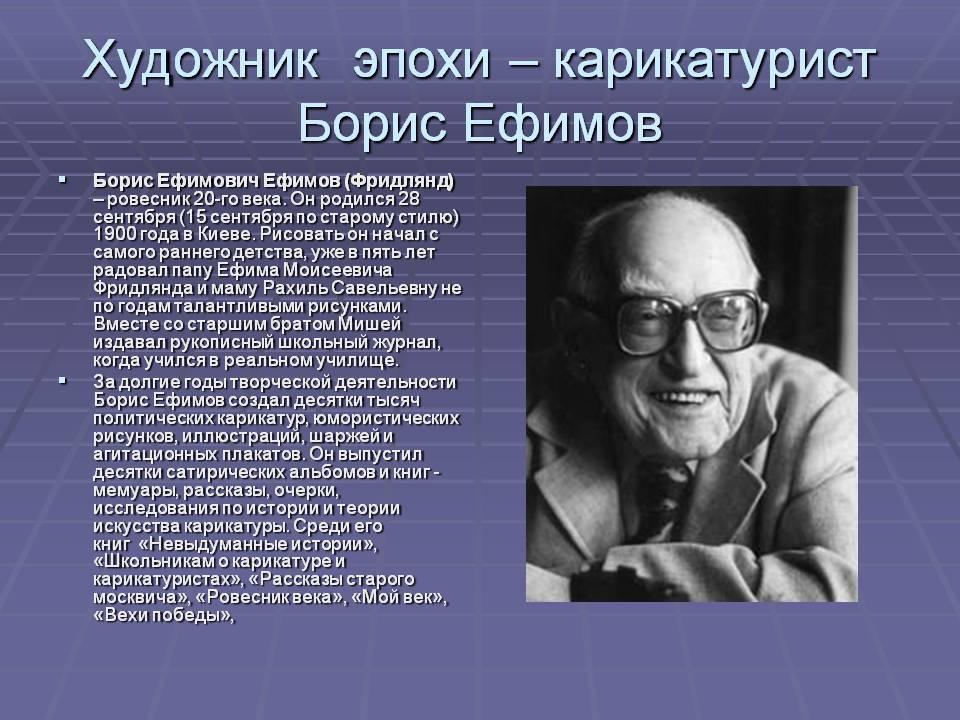 Ефимов, борис ефимович — википедия. что такое ефимов, борис ефимович