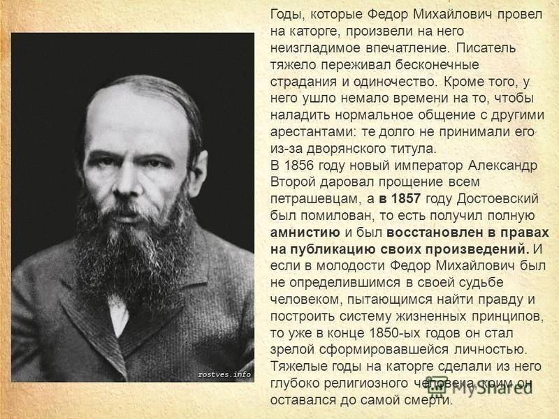 Фёдор михайлович достоевский — викитека