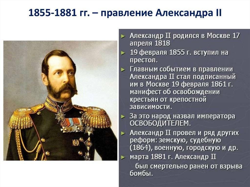 Александр ii: краткая биография — люди роста