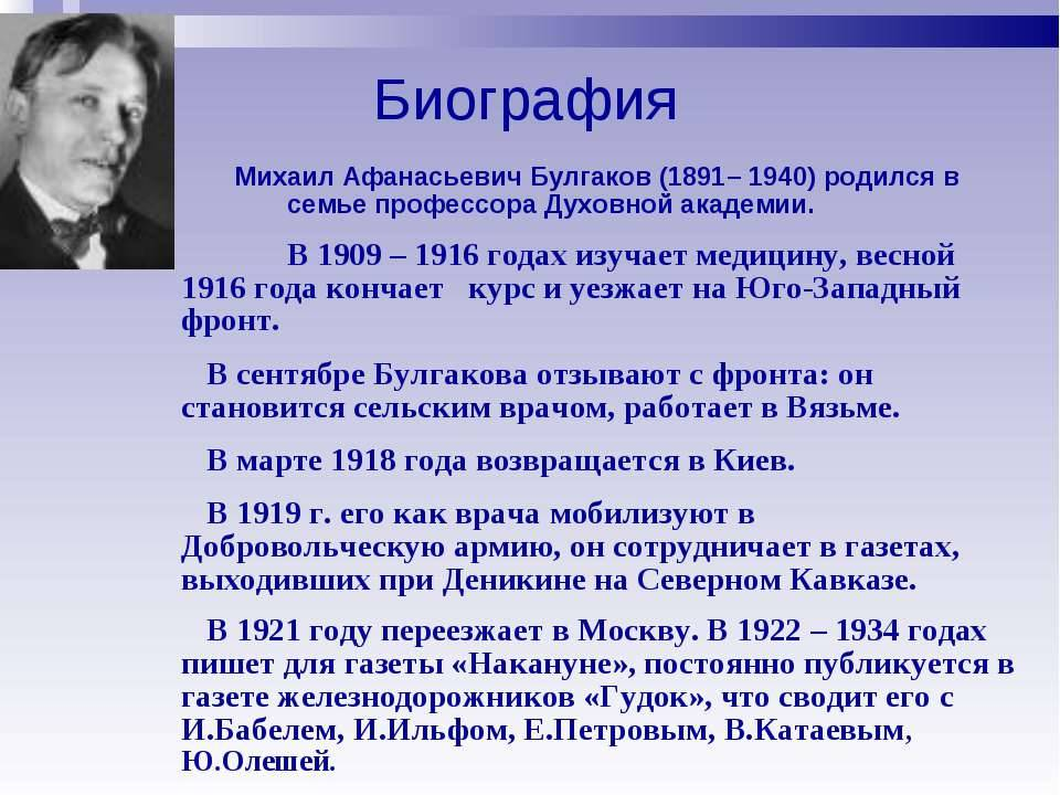 Михаил булгаков - биография, личная жизнь, фото