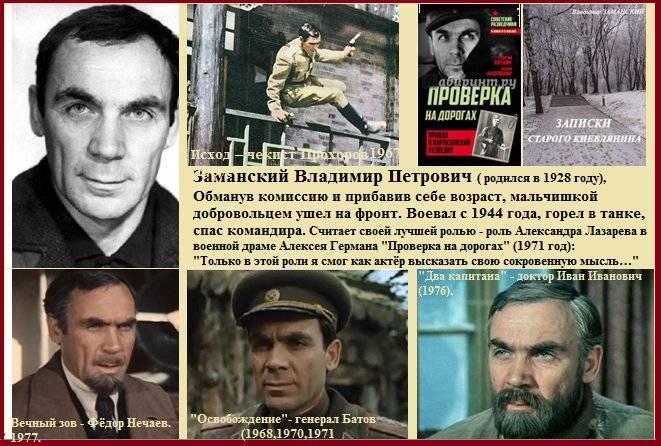 Актер владимир заманский: биография и личная жизнь | краткие биографии