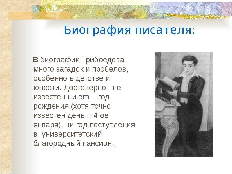 Грибоедов, александр сергеевич
