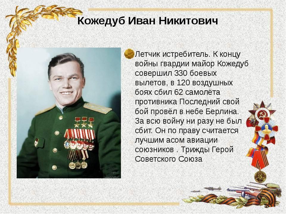 Иван кожедуб – биография, фото, личная жизнь, подвиг летчика - 24сми