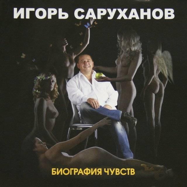 58-летний игорь саруханов рассказал о новорожденном первенце