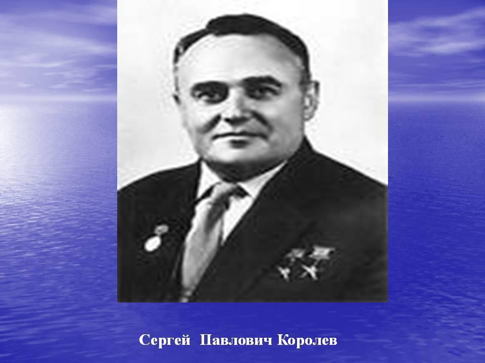 Биография королева сергея павловича, советского ученого и конструктора