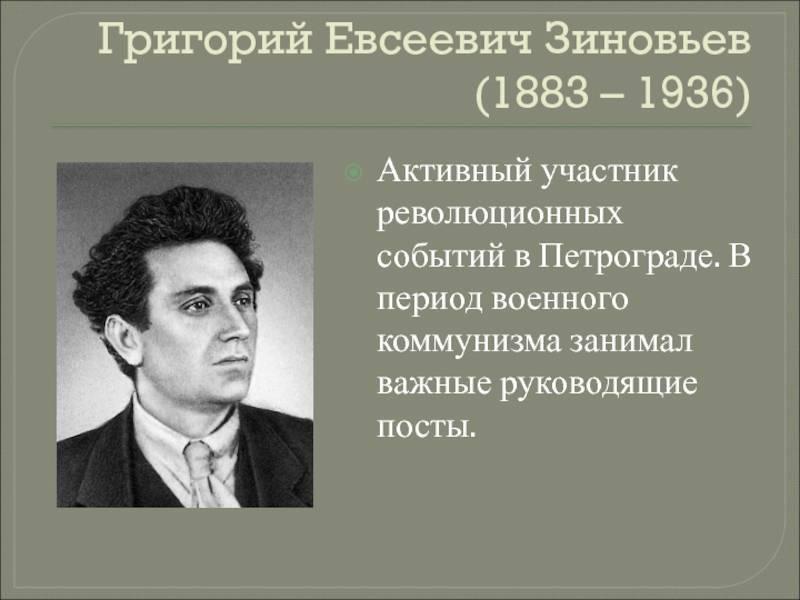 Григорий евсеевич зиновьев — циклопедия